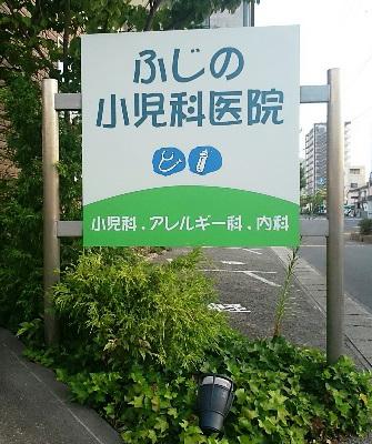 ふじの小児科医院の看板リニューアル