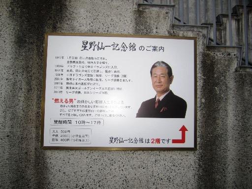 星野仙一記念館の看板リニューアル