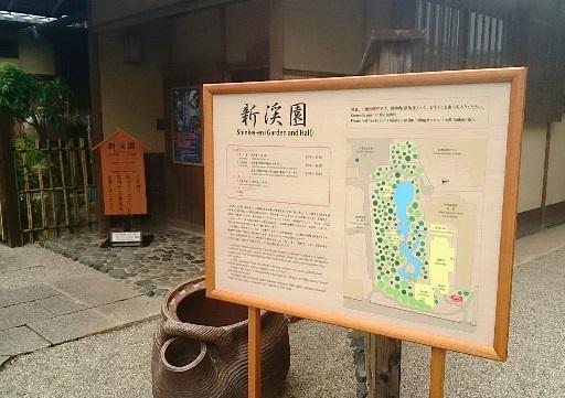 倉敷新渓園の看板リニューアル
