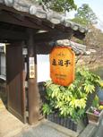 亀遊亭様 イメージ