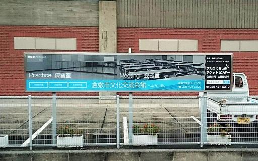 倉敷市文化交流会館の看板イメージ
