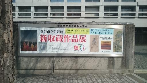 倉敷市立美術館の看板製作