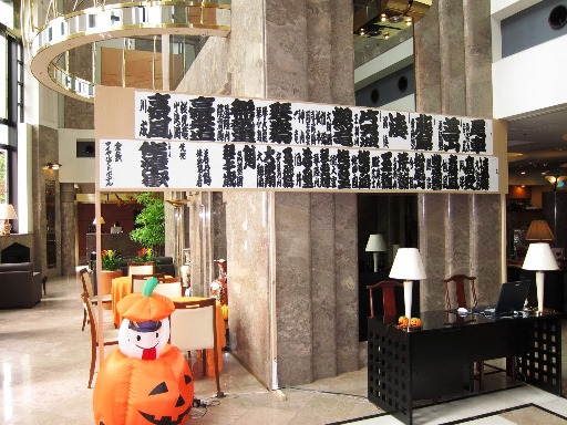 倉敷ロイヤルアートホテル 大相撲倉敷場所の看板設置