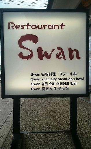 レストラン&喫茶 N's 食彩 Swan様の看板イメージ