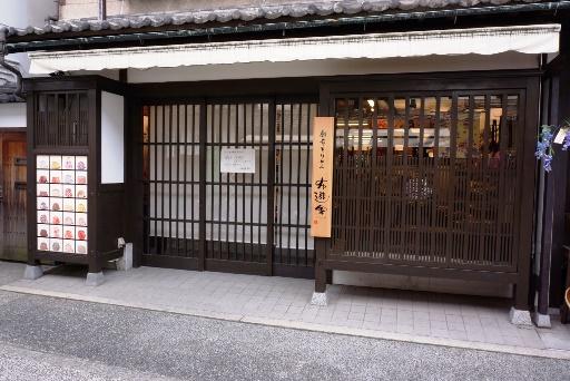 布遊舎(ふゆうしゃ) 店舗工事イメージ