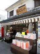 くらや様(美観地区) 店舗改装工事イメージ