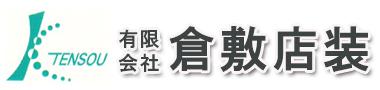 有限会社 倉敷店装ロゴ