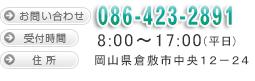 倉敷店装 電話番号
